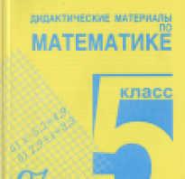 Математика 5 класс онлайн уроки