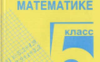 Онлайн занятия по математике 5 класс