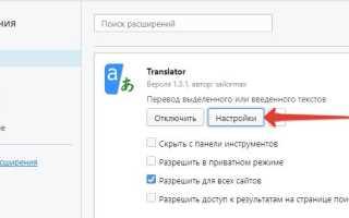 Опера перевод страницы на русский