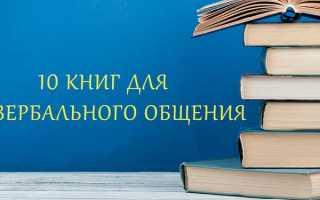 Язык общения книга