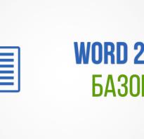 Видео курсы онлайн word 2010
