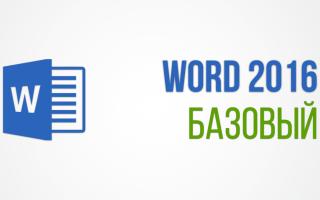 Word обучение для начинающих бесплатно онлайн