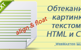 Текст вокруг картинки html
