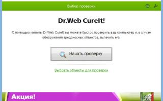 Программа для проверки ноутбука на вирусы