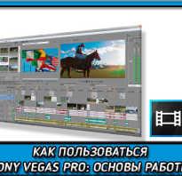 Уроки видеомонтажа в sony vegas pro 13