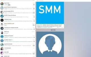 Smm chat telegram