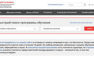 Обучение иностранцев в российских вузах