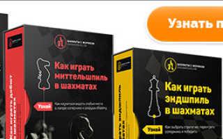 Книги по эндшпилю шахматы
