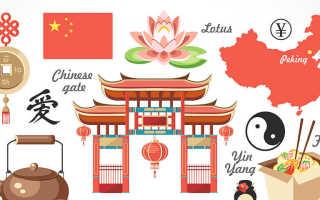 Изучать китайский онлайн