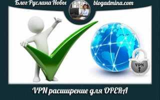 Скачать расширение vpn для оперы