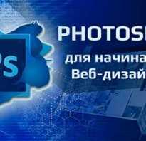 Онлайн курсы фотошопа