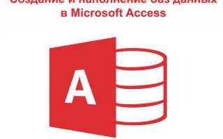 Access обучение онлайн