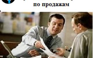Рабочая тетрадь менеджера по продажам