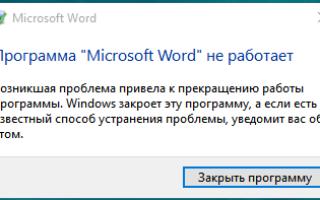 Не открывается программа word