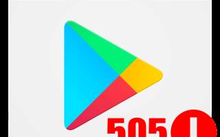 Яндекс ошибка 505