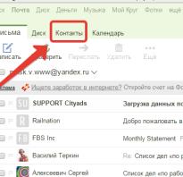Яндекс адресная книга