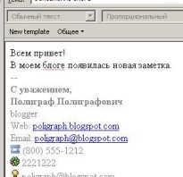 Создать html подпись