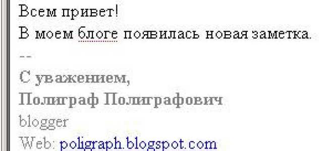 Конструктор подписи html