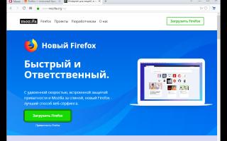 Firefox установочный файл
