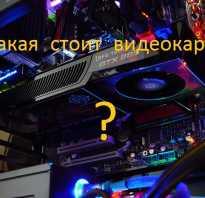 Как определить установленную видеокарту на компьютере