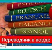 Word web перевод