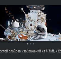 Как сделать слайды в html