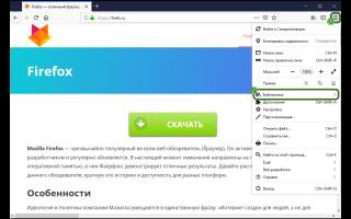 Firefox очистить кэш