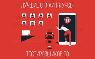 Онлайн университет тестировщиков
