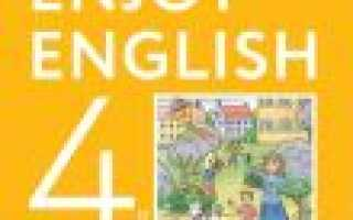 Онлайн урок по английскому языку 4 класс