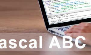 Обучение программированию с нуля паскаль