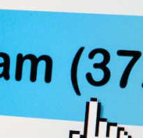 Как убрать адрес из спама майл