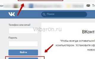 Вконтакте вход соц сеть регистрация
