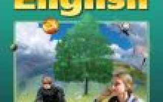 Английский язык 8 класс онлайн