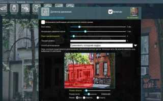 Как посмотреть видео с камеры наблюдения