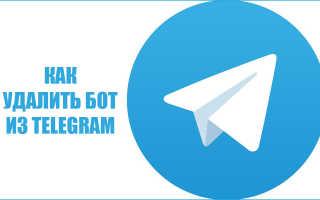 Как отключить бота в телеграмме