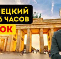 Немецкий с нуля онлайн бесплатно