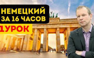 Учить немецкий онлайн бесплатно с нуля