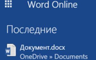Ворд онлайн видео