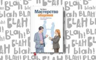 Книги про общение с девушками