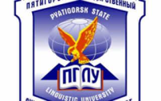 Пятигорский государственный университет дистанционное обучение