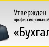 Аттестат проф бухгалтера обучение
