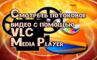 Vlc media player потоковое видео