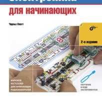 Онлайн курсы по электронике