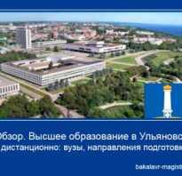 Заочное обучение в ульяновске