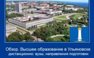 Заочное обучение ульяновск