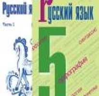 Упражнения по русскому языку 5 класс онлайн