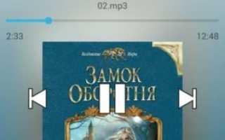 Плеер для чтения аудиокниг