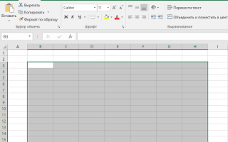 Excel таблица в таблице