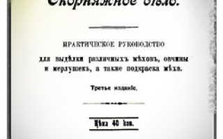 Кожевенное дело книги
