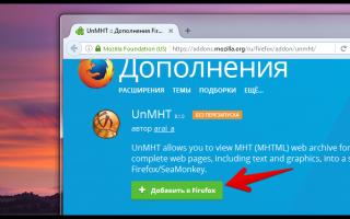 Firefox сохранить страницу